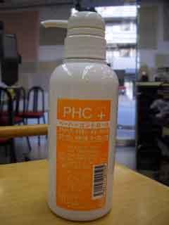 エルコスパワーPHC