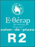 切れ毛を防止し髪の強度回復トリートメントに Eセラップ R2